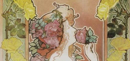 Запах розы. Фрагмент.