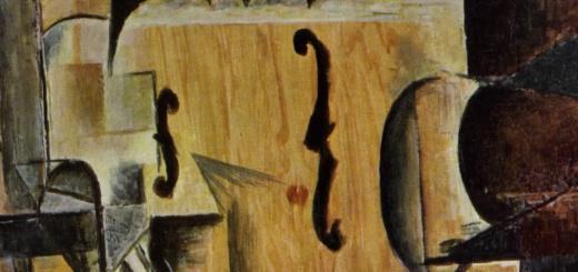 Скрипка. Фрагмент