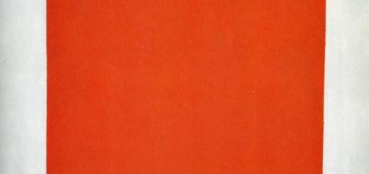 Красный квадрат. Малевич.