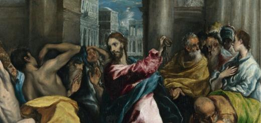 Изгнание торгующих из храма. Фрагмент.