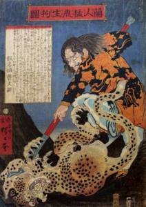 Убийство тигра. Каванабэ.